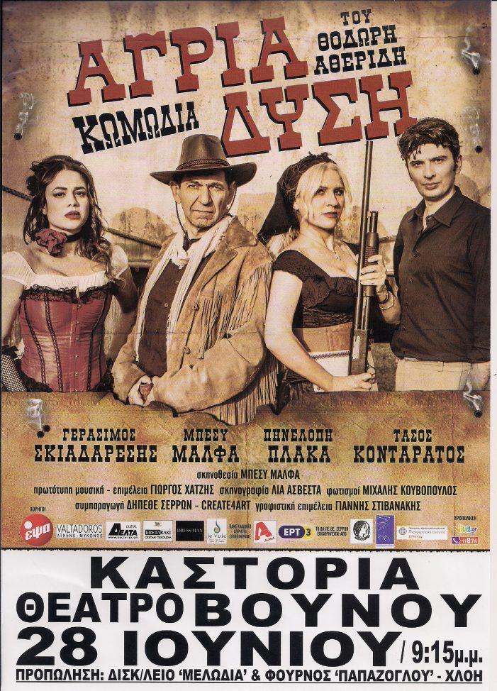 """Καστοριά: Η κωμωδία του Θοδωρή Αθερίδη """"Άγρια Δύση"""" στο Θέατρο Βουνού"""