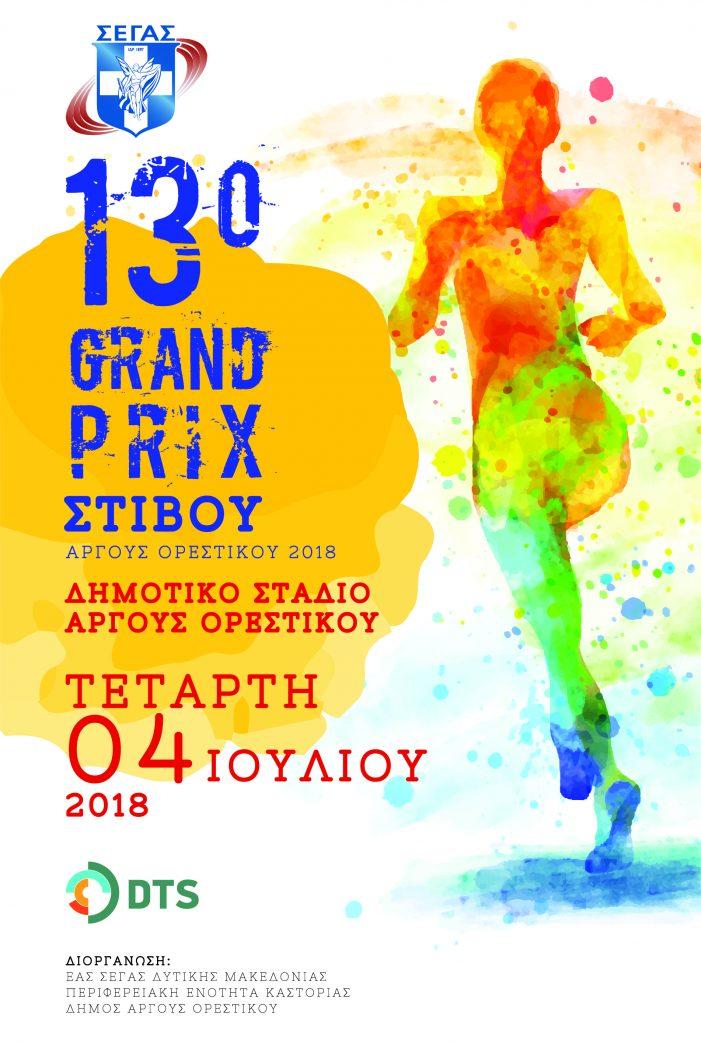 Άργος Ορεστικό: 13ο Grand Prix στίβου