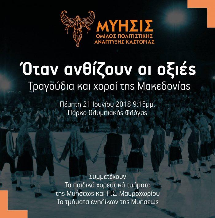 Μύησις: Όταν Ανθίζουν οι Οξιές-Τραγούδια και Χοροί της Μακεδονίας