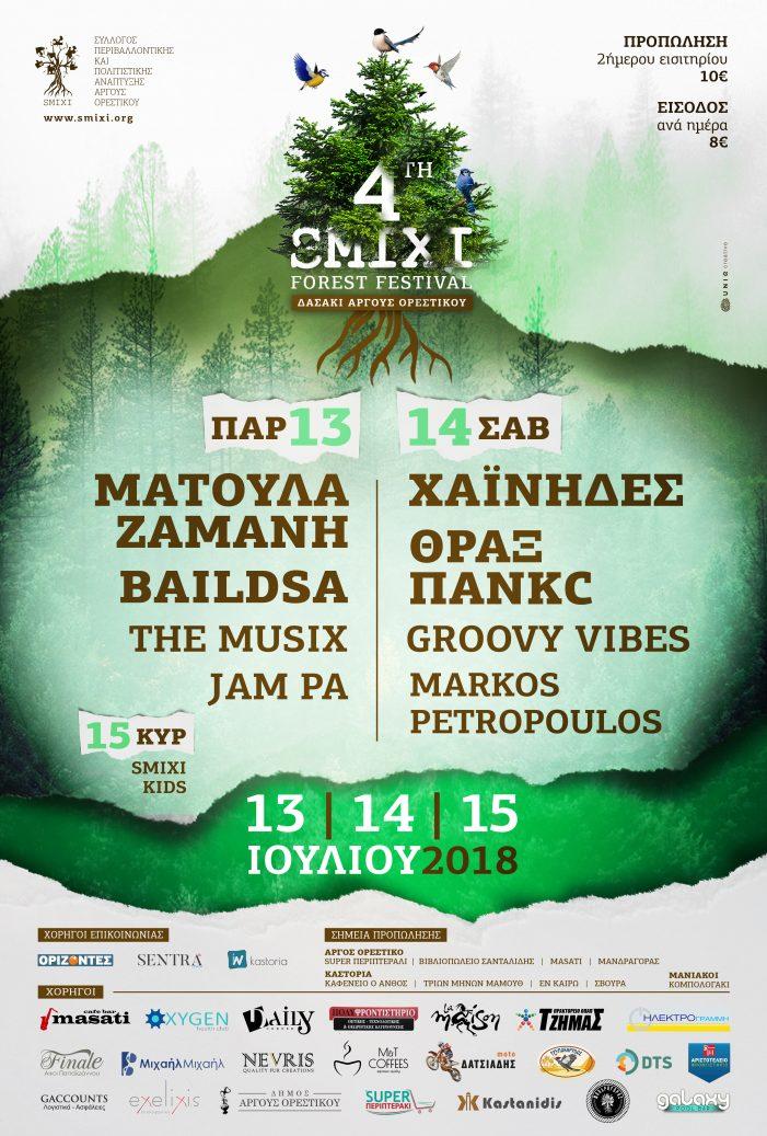4ο Smixi Forest Festival: Το αναλυτικό πρόγραμμα και η προπώληση των εισιτηρίων