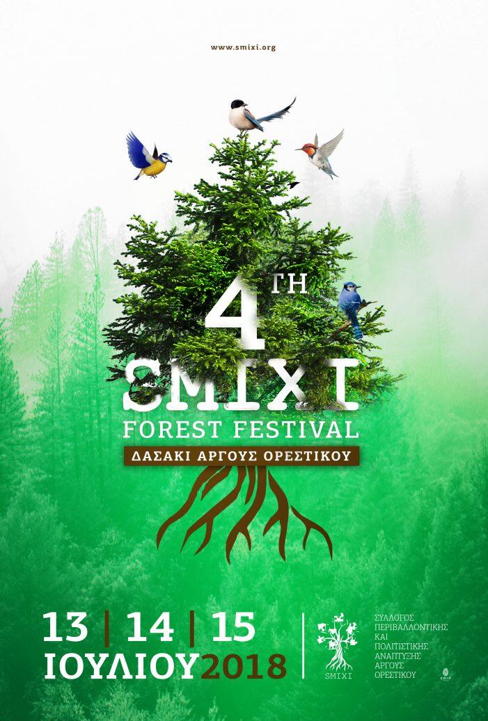 Έρχεται το 4o Smixi Forest Festival