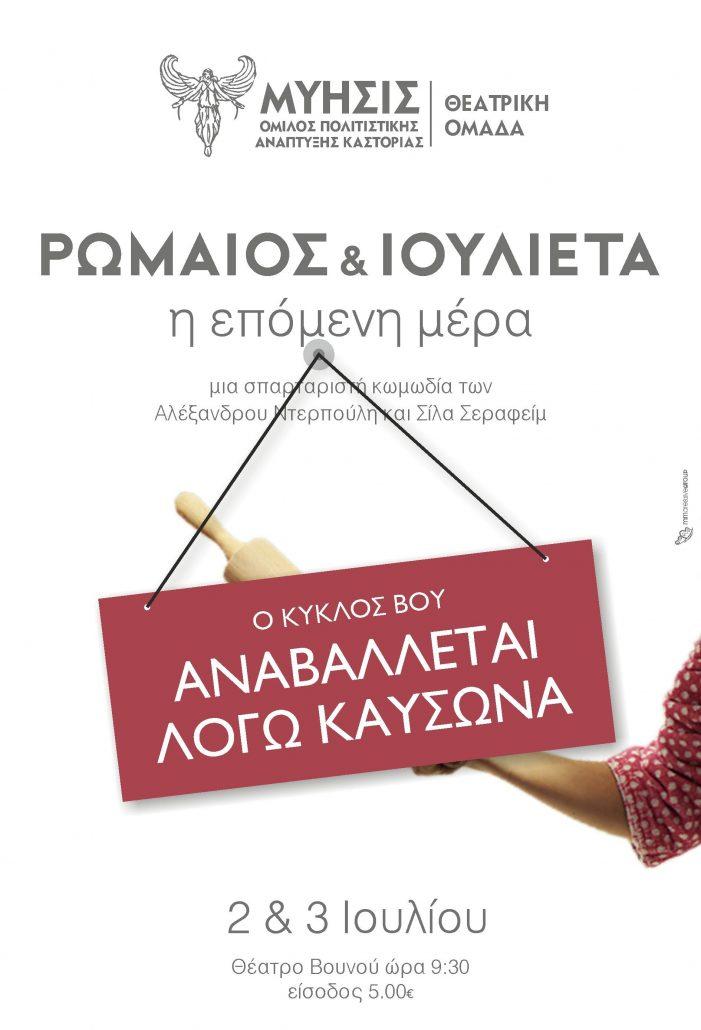 Αναβολή της παράστασης «Ρωμαίος και Ιουλιέτα, η επόμενη μέρα»