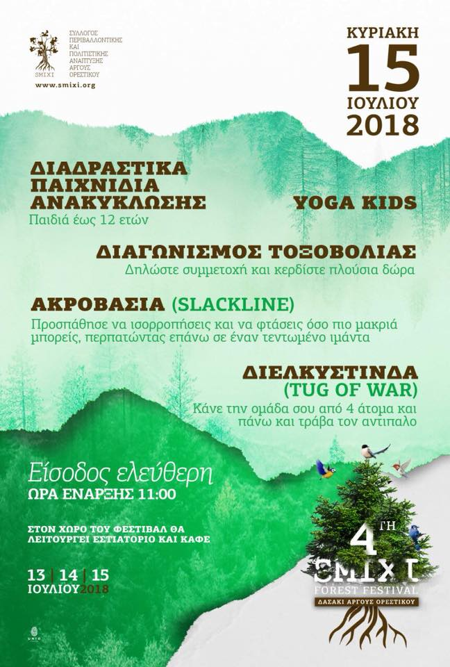 Smixi Forest Festival: 15/07 ημέρα αφιερωμένη στα παιδιά