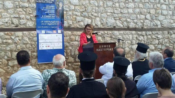 Το μήνυμα της Ο. Τελιγιορίδου για το Θερινό Πανεπιστήμιο Βυζαντιών σπουδών στην Καστοριά