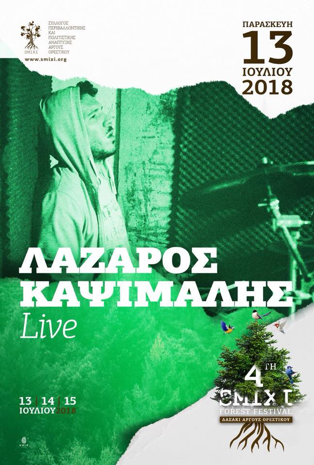 New entry για σήμερα ο Λάζαρος Καψιμάλης στο 4ο Smixi Forest Festival