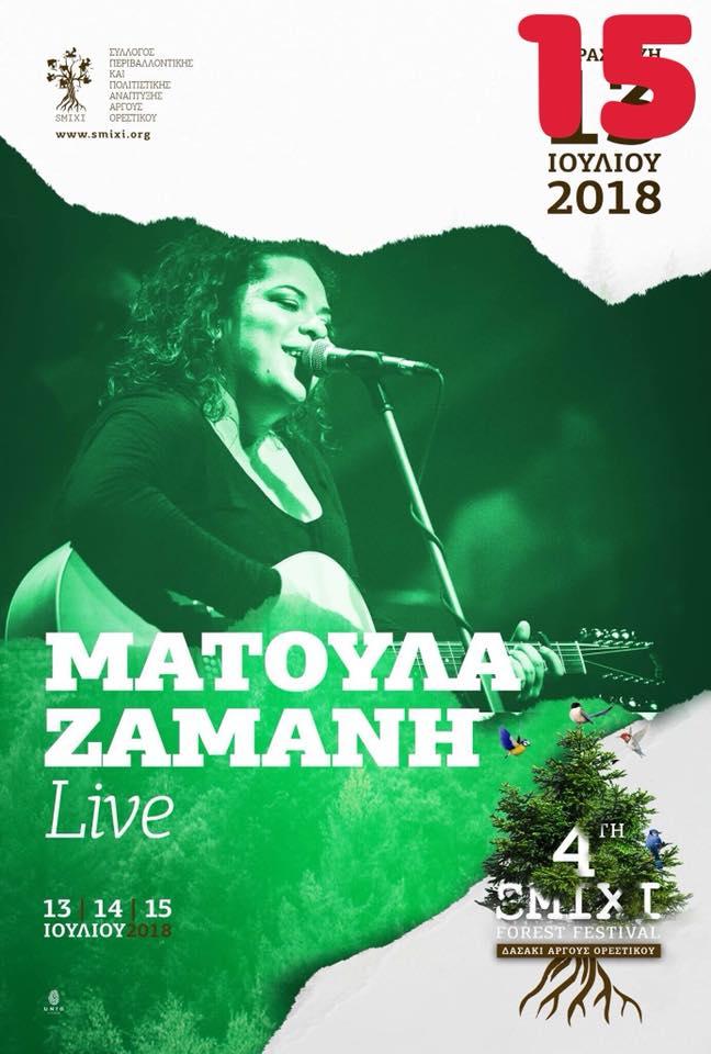 4o Smixi Forest Festival: Αναβάλλεται η εμφάνιση της Ματούλας Ζαμάνη για την Κυριακή