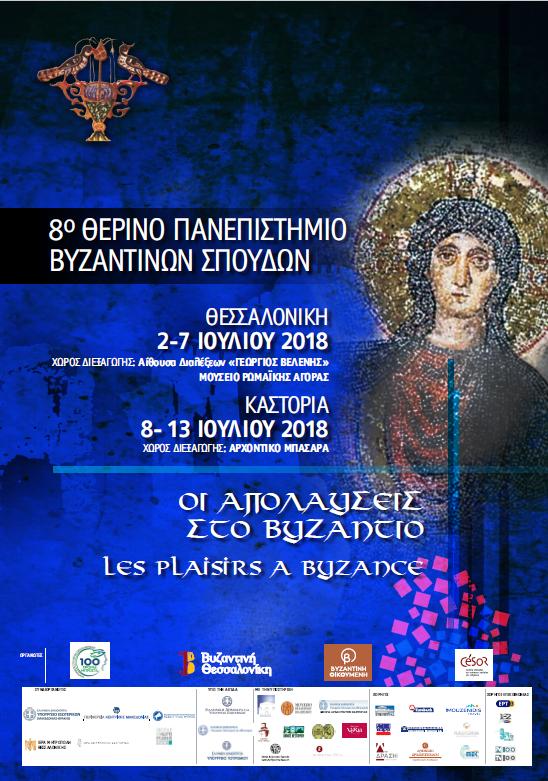 Το 8ο Θερινό Πανεπιστήμιο Βυζαντινών Σπουδών στην Καστοριά