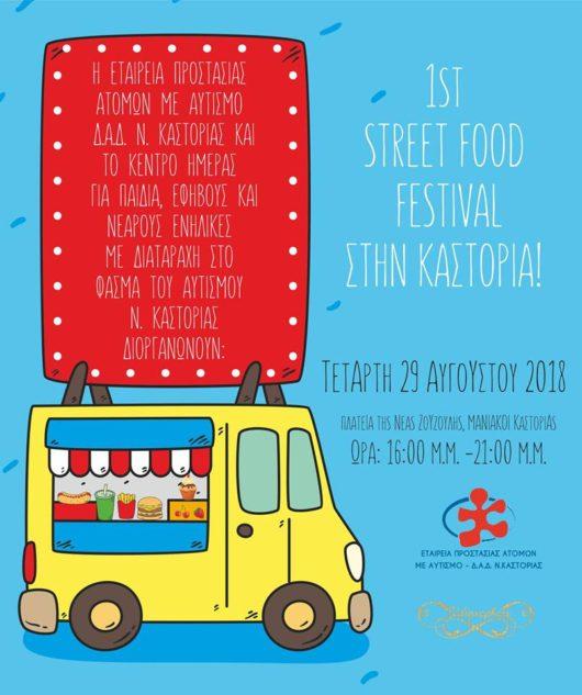Εταιρεία Προστασίας Ατόμων με Αυτισμό Καστοριάς: Γίνε εθελοντής του 1st Street Food Festival