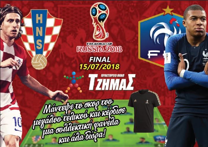 Κερδίστε μια συλλεκτική φανέλα World Cup Russia 2018 στο Πρακτορείο Οπαπ Τζήμας!