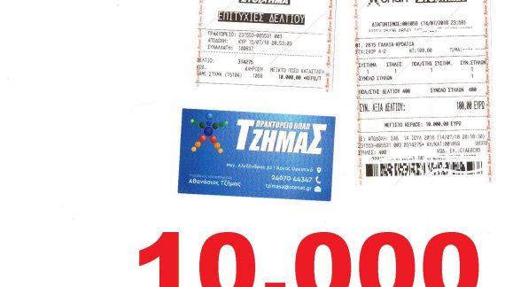 Δέκα χιλιάδες ευρώ και πολλές επιτυχίες στο Πρακτορείο Οπαπ Τζήμας