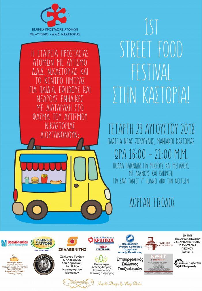 Εταιρεία Προστασίας Ατόμων με Αυτισμό Καστοριάς: First Street Food Festival