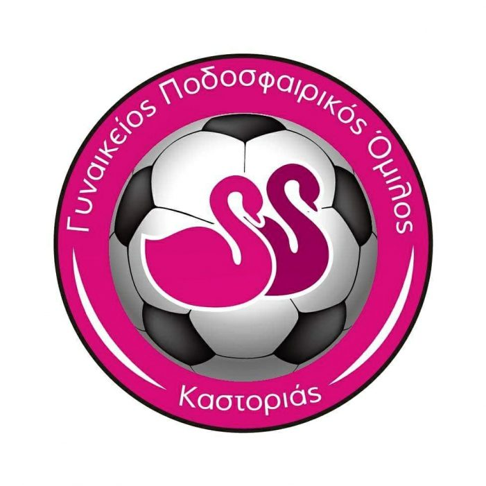 Ανακοίνωση του Γυναικείου Ποδοσφαιρικού Ομίλου Καστοριάς