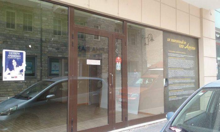 Ενοικιάζεται κατάστημα στο Άργος Ορεστικό σε κεντρικό δρόμο