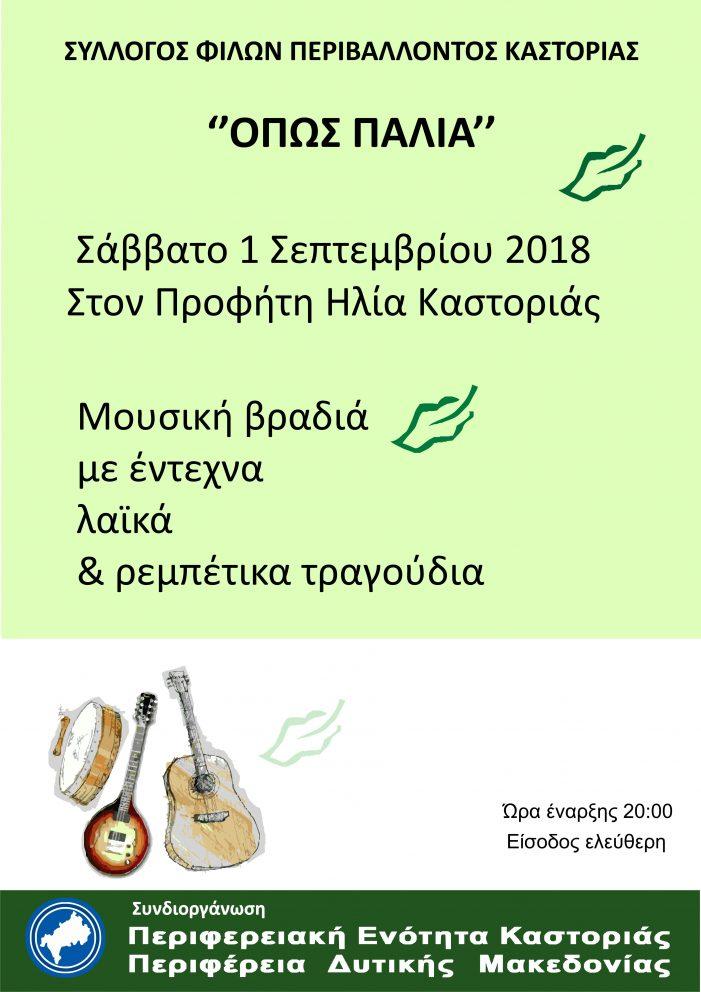 Εκδήλωση του Συλλόγου Φίλων Περιβάλλοντος Καστοριάς