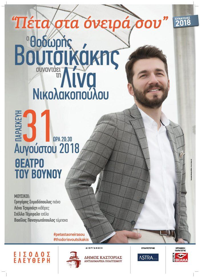 Δήμος Καστοριάς: Συναυλία στο Θέατρο Βουνού