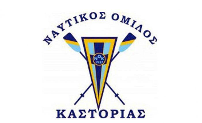 Ναυτικός Όμιλος Καστοριάς: 2 νέοι προπονητές