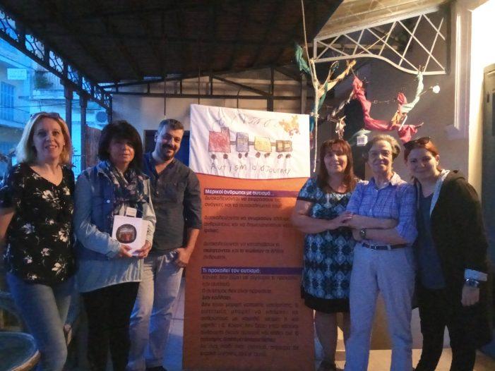 Ευχαριστήριο Εταιρείας Προστασίας Ατόμων με Αυτισμό προς Εκπολιτιστικό Σύλλογο Πολυκάρπης