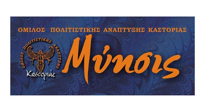 Όμιλος Πολιτιστικής Ανάπτυξης Καστοριάς «Μύησις»: Έναρξη λειτουργίας τμημάτων