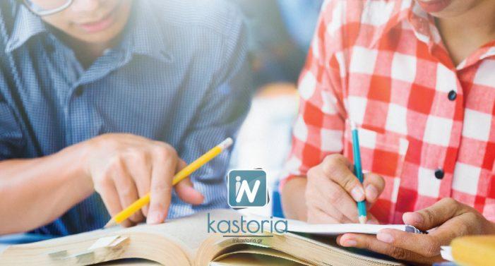 Κ.ΕΚ. Καστοριάς: Εκπαίδευση Εκπαιδευτών Ενηλίκων