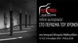 Φωτογραφική Λέσχη Καστοριάς: Έκθεση φωτογραφίας