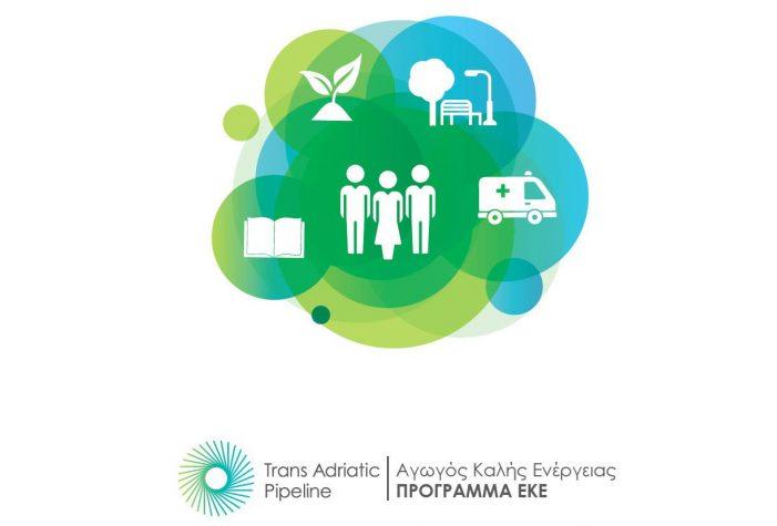 Ευχαριστήριο Κέντρου Περιβαλλοντικής Εκπαίδευσης Καστοριάς για δωρεά