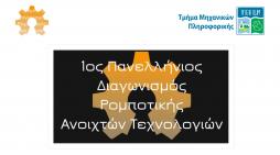 Καστοριά ΤΕΙ Δυτικής Μακεδονίας: Ενημερωτική εκδήλωση για τον Διαγωνισμό Ρομποτικής