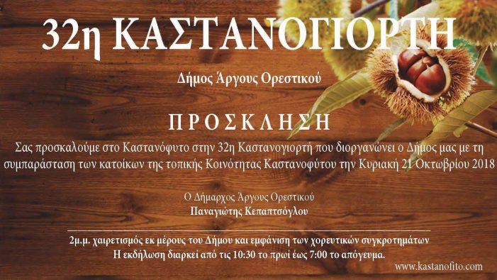 Δήμος Άργους Ορεστικού: 32η Καστανογιορτή