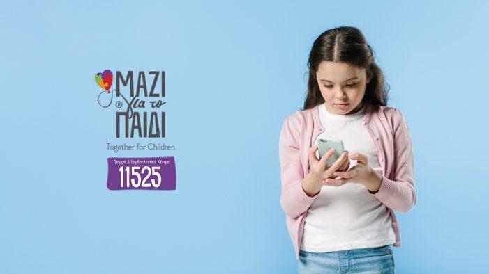 Παιδί και Social Media