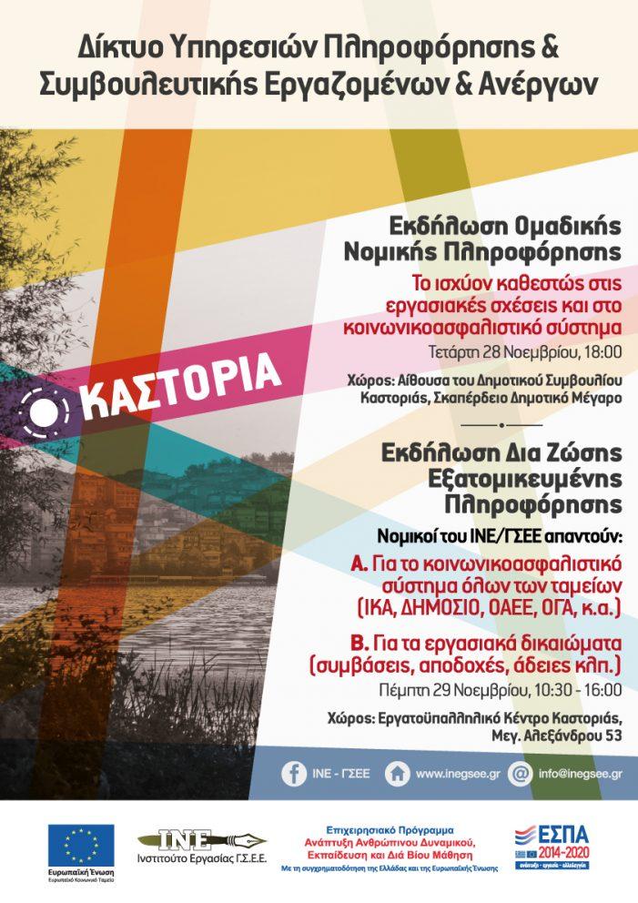Εργατικό Κέντρο Καστοριάς: Ημερίδα