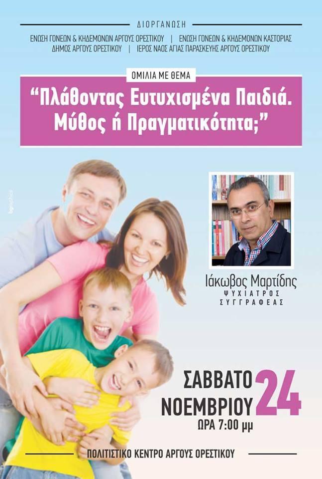 Εκδήλωση από την ένωση γονέων και κηδεμόνων Άργους Ορεστικού και Καστοριάς
