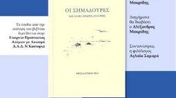 Παρουσίαση του βιβλίου «Οι Σημαδούρες και άλλες μικρές ιστορίες»