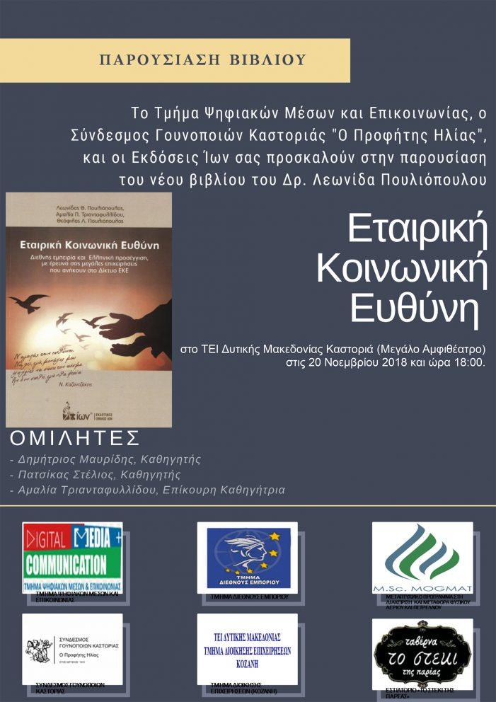 Παρουσίαση του βιβλίου «Εταιρική Κοινωνική Ευθύνη» του Δρ. Λεωνίδα Πουλιόπουλου