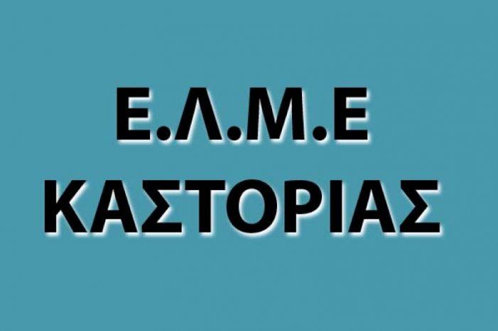 ΕΛΜΕ Καστοριάς: Συλλυπητήρια επιτολή