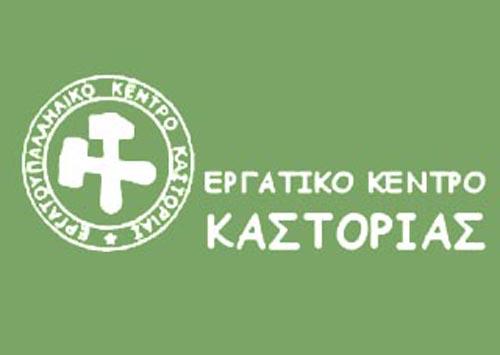 Εργατικό Κέντρο Καστοριάς: Αποτελέσματα εκλογών & σύνθεση του νέου διοικητικού συμβουλίου