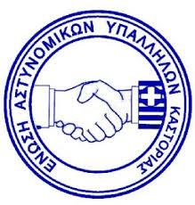 Ένωση Αστυνομικών Υπαλλήλων Καστοριάς: Ανακοίνωση για επεισόδια και ξυλοδαρμό αστυνομικών