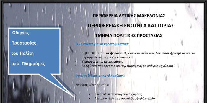 ΠΕ Καστοριάς: Οδηγίες προστασίας του πολίτη από πλημμύρες