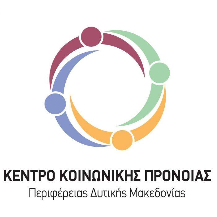 Κέντρο Κοινωνικής Πρόνοιας Δυτικής Μακεδονίας: πρόσκλησης εκδήλωσης ενδιαφέροντος για την προμήθεια ειδών καθαριότητας και ευπρεπισμού