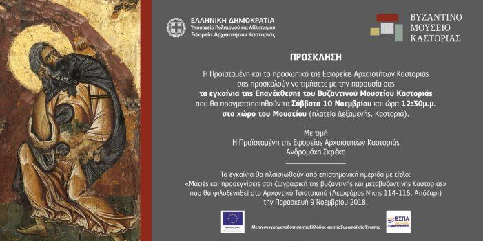 Εγκαίνια της Επανέκθεσης του Βυζαντινού Μουσείου Καστοριάς