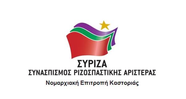 Ανακοίνωση Ν.Ε ΣΥΡΙΖΑ Καστοριάς για την βεβήλωση του Μνημείου Ολοκαυτώματος Εβραίων