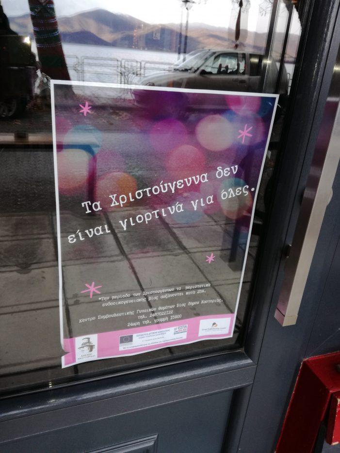 Κέντρο Συμβουλευτικής Γυναικών Δήμου Καστοριάς: Ανάρτηση αφισών με κοινωνικό μήνυμα