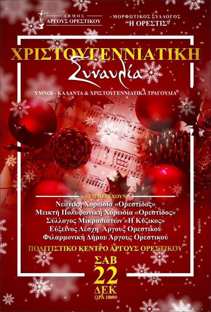 Μορφωτικός Σύλλογος Ορεστίς: Χριστουγεννιάτικη εκδήλωση