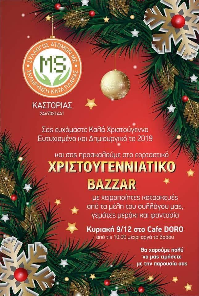 Χριστουγεννιάτικο bazaar από τον Σύλλογο Ατόμων με Σκλήρυνση κατά Πλάκας Καστοριάς