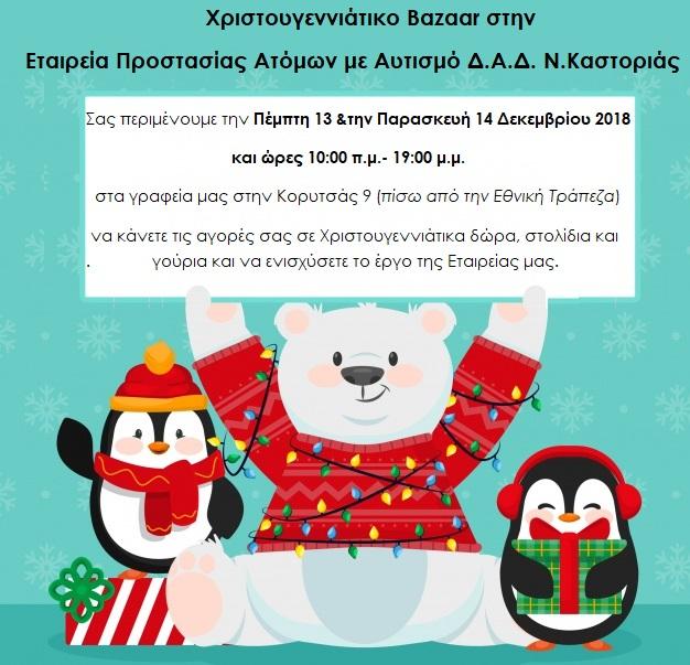 Εταιρείας Προστασίας Ατόμων με Αυτισμό Δ.Α.Δ. Ν. Καστοριάς: Χριστουγεννιάτικο Bazaar