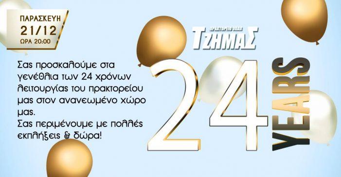 Το πρακτορείο Οπαπ Τζήμας γιορτάζει τα 24 χρόνια του!