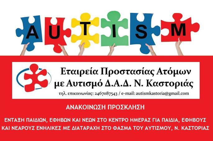 Κέντρο Ημέρας: Νέες αιτήσεις για ένταξη παιδιών, εφήβων και ενηλίκων