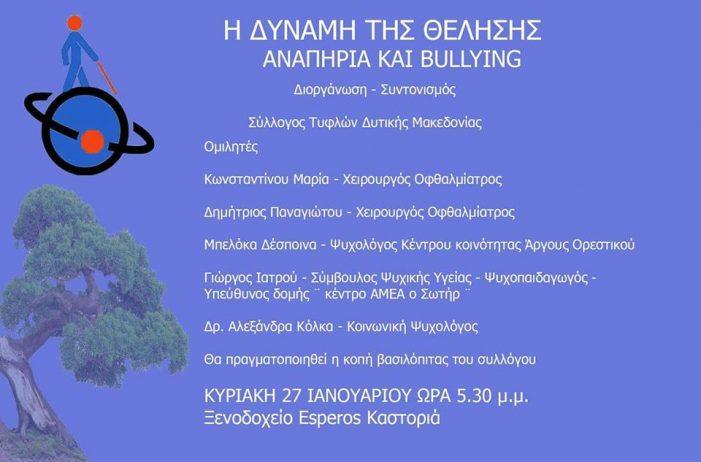 Σύλλογος Τυφλών Δυτικής Μακεδονίας: Εκδήλωση «Η δύναμη της θέλησης. Αναπηρία και Bullying»