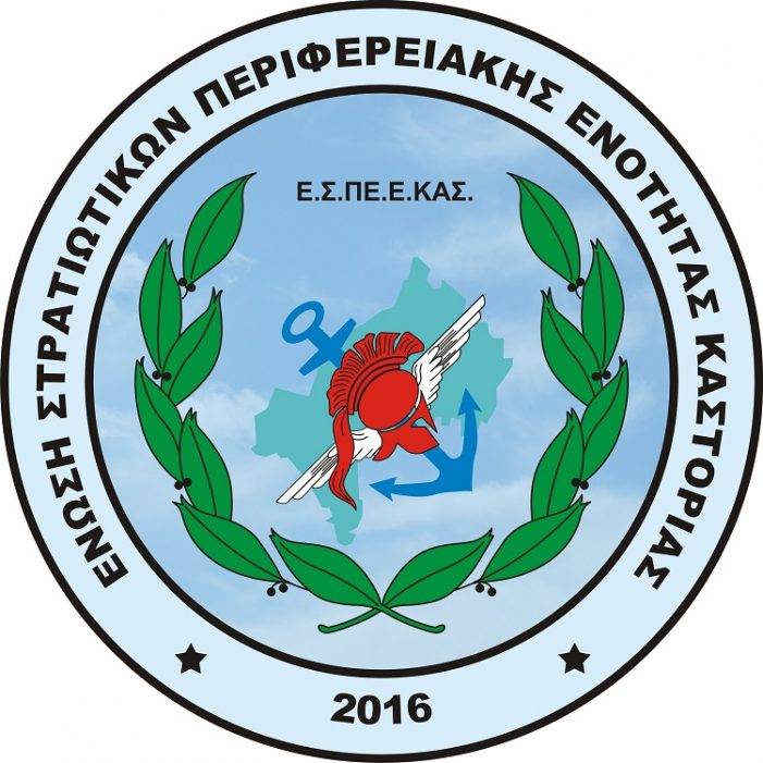 Ένωση Στρατιωτικών ΠΕ Καστοριάς Γενική Συνέλευση και κοπή πίτας