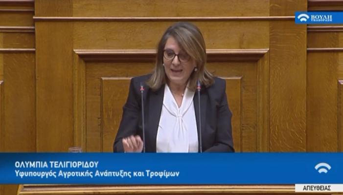 Η ομιλία της Ο. Τελιγιορίδου στην Βουλή για τα αγροτικά θέματα