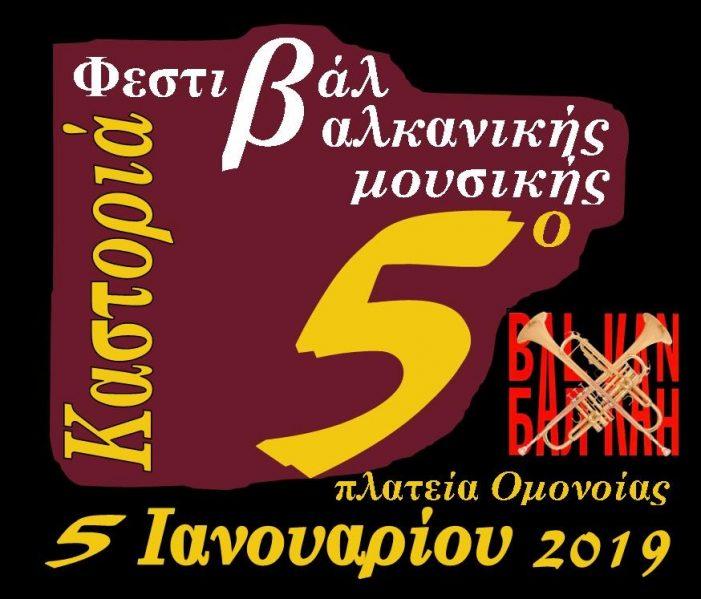 Καστοριά: Φεστιβάλ Βαλκανικής Μουσικής
