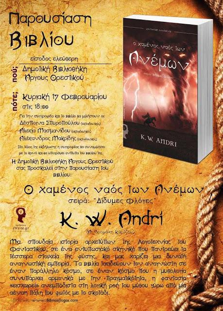 Άργος Ορεστικό: Παρουσίαση του βιβλίου «Ο χαμένος ναός των Ανέμων» της Ανδρομάχης Κάρτζου